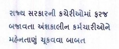 Gujarat Part Time Employees Ne Mahentanu Chukavva Babat