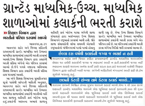 1 10 Clerk Bharti News