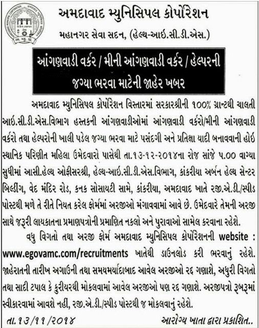 AMC Anganwadi Workers & Helper Recruitment 2014