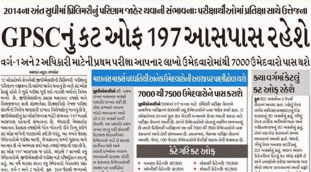 GPSC Cut Off Related News