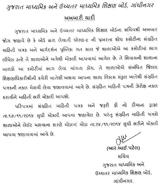 GSEB Prakharta Shodh Kasoti Babat for Standard 9