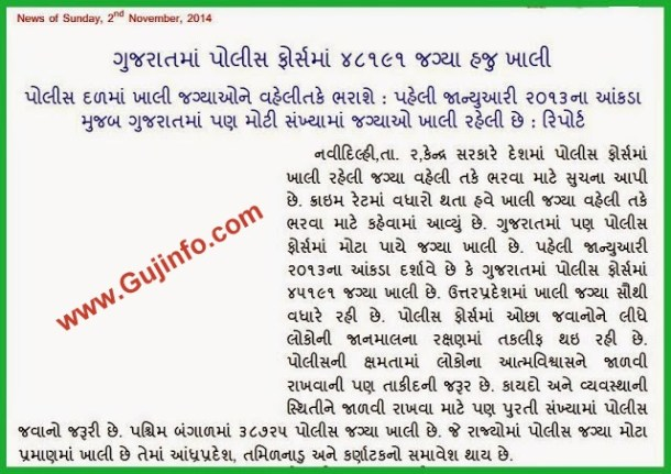 Gujarat Police Force Bharti Related News