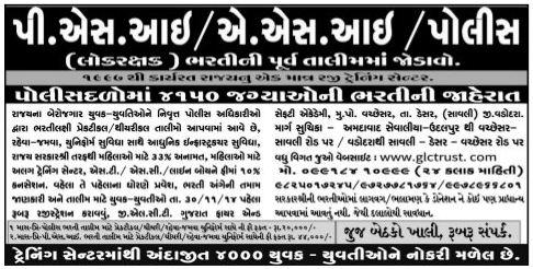 Gujarat Police PSI ASI Constable Bharti Talim