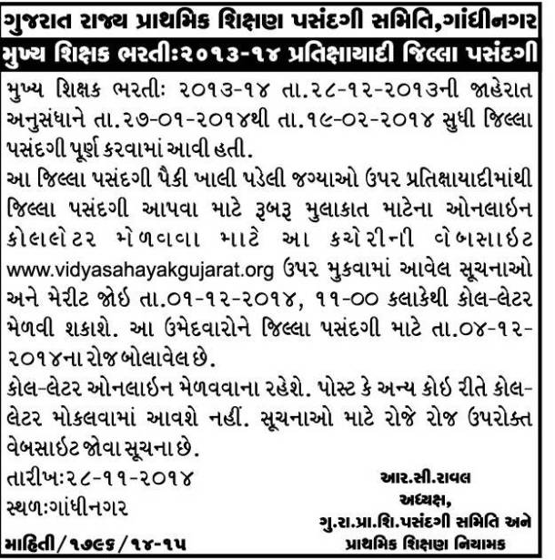 HTAT Waiting Round 2013-14 Notification