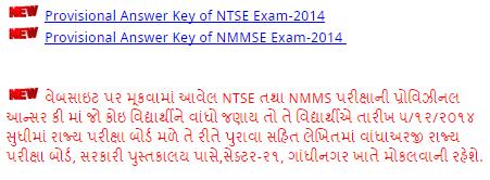 NTSE & NMMSE Exam 2014 Provisional Answer Key