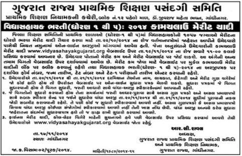 Std 1 to 5 Vidhyasahayak Merit List 2014