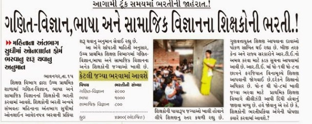 Uper Primary Vidhyasahayak Bharti 2014-15 Related News
