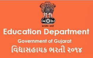 Vidhyasahayak Online Application