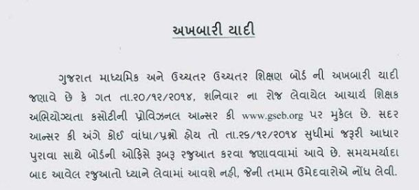 GSHSEB Head Master TAT Answer Key 2014