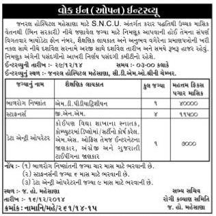 General Hospital Mehsana Various Recruitment 2014-15