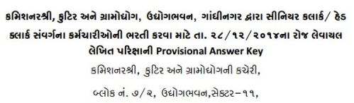 CCI Clerk Exam Provisional Answer Key 2014