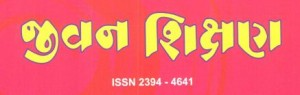 Download Jivan Shikshan December 2014