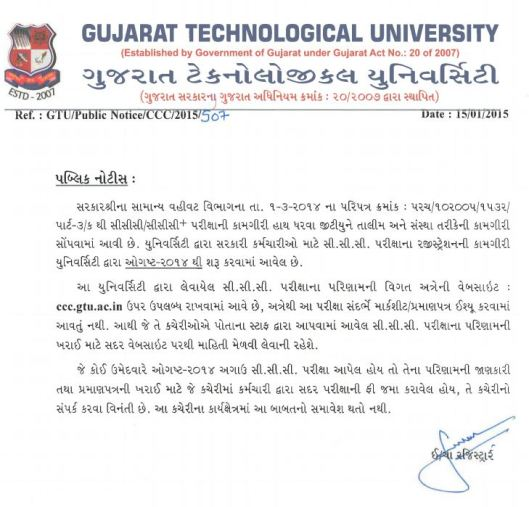 GTU Clarification About CCC Exam Result Verification Notice
