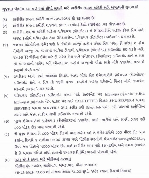 Gujarat Police Physical Test Related Important Instruction