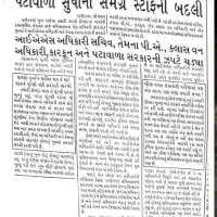 Revenue Talati Bharti Scam Related News Update