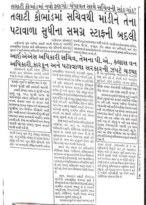 Revenue Talati Bharti Scam Related News Update
