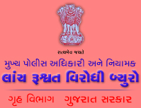 Anti Corruption Bureau (ACB) Gujarat Law Officer Recruitment 2015