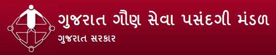 Bin Sachivalay Clerk Result 2014