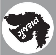 Gujarat Rozgaar Samachar E-paper 18-02-2015