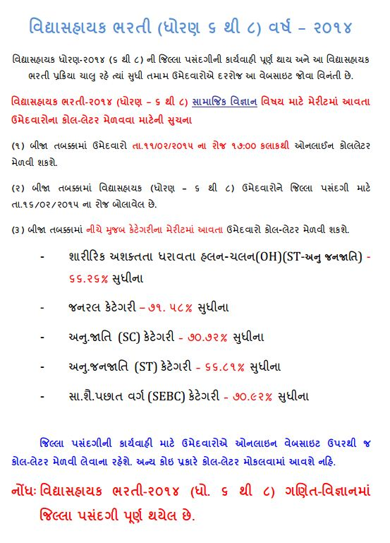 VS Bharti Social Science Second Round