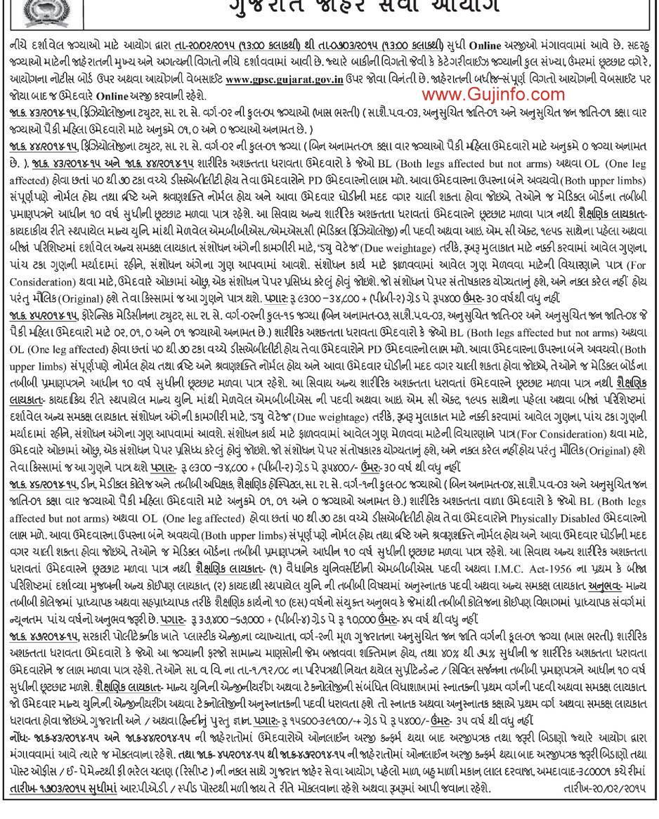 gpsc5 Online Form Filling Govt Jobs on