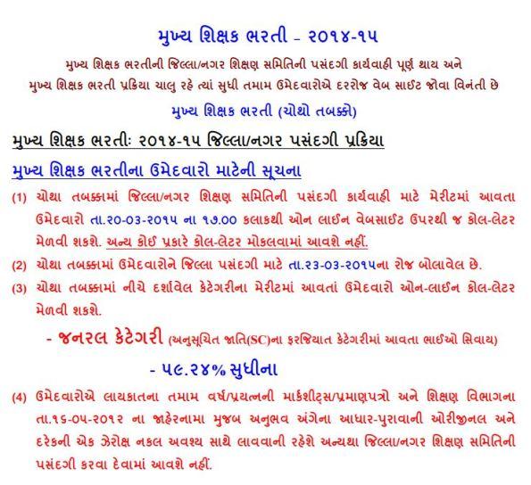 HTAT Direct Bharti Fourth Round