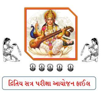Primary School Varshik Parixa Aayojan File 2015