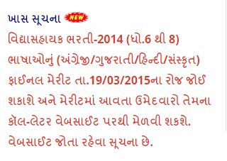 Vidhyasahayak Bharti 2014 Languages Merit Official News