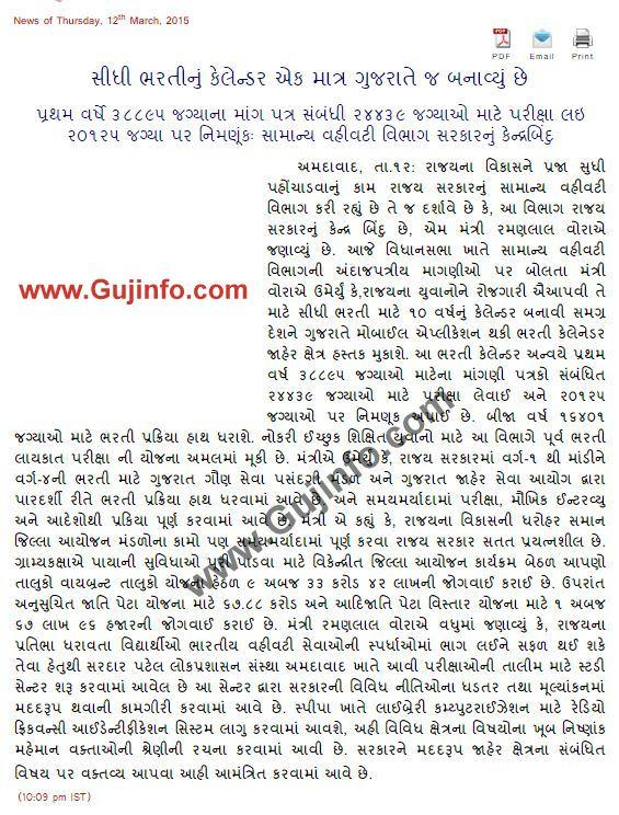Gujarat Bharti Calender 2015