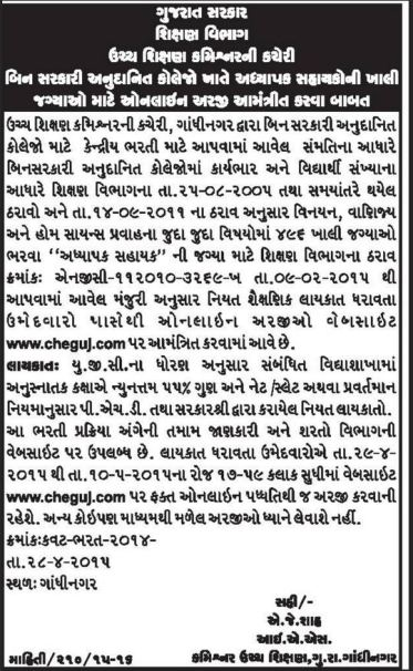 CHEGUJ Adhayapak Sahayak Recruitment