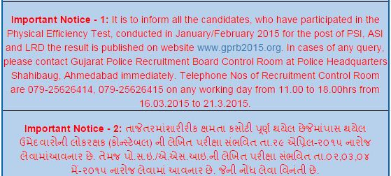 GPRB PSI ASi Constable Exam Date Related Important Notice