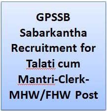 GPSSB Sabarkantha Recruitment
