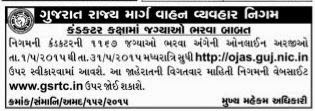 GSRTC Conductor Recruitment 2015