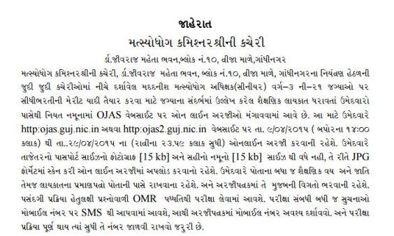 Gujarat Fisheries Assistant Superintendent Recruitment 2015 (OJAS)