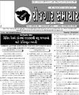 Gujarat Rojgar Samachar 22-04-2015
