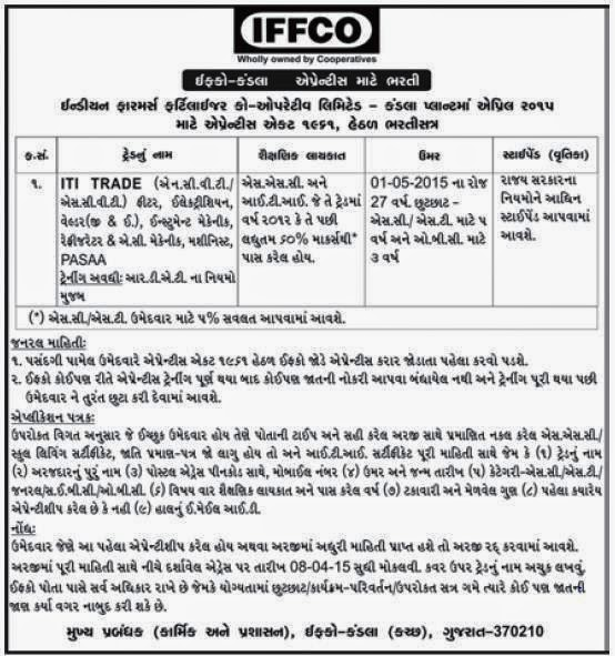 IFFCO Kandla Apprentice Recruitment 2015