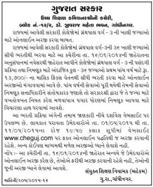 Librarian Recruitment for Govt. Collages www.cheguj.com