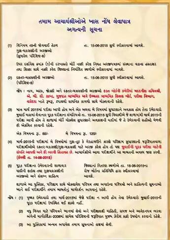 GSEB SSC Purak Pariksha