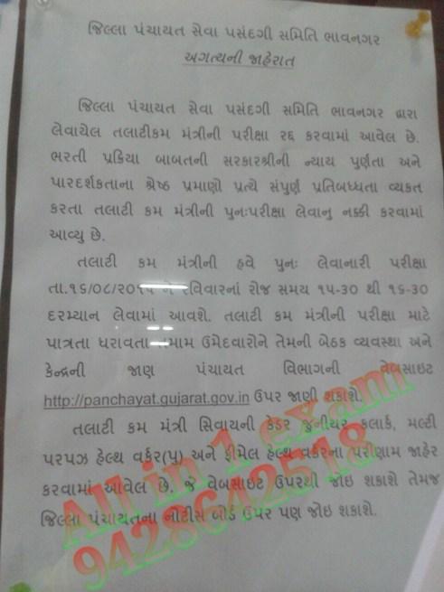 Bhavnagar Talati Cum Mantri New Exam Date