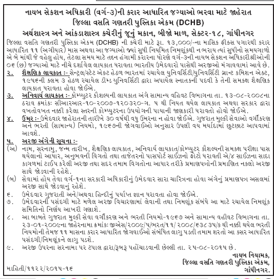 Gandhinagar Deputy Section Officer Recruitment 2015 for Graduate