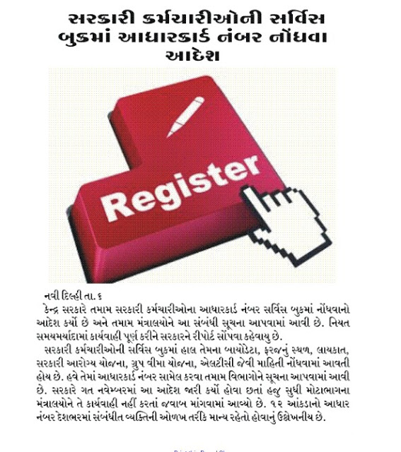 Govt Karmchari Ni Service Book Ma Aadhar Card Number