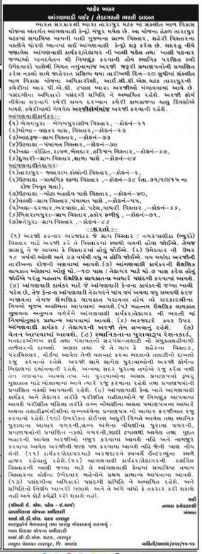 aanganwadi bharti
