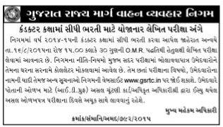 GSRTC Conductor Exam Date 2015 Declared