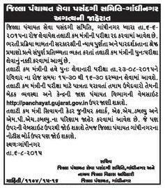 Gandhinagar Talati Exam New Date Notification 2015