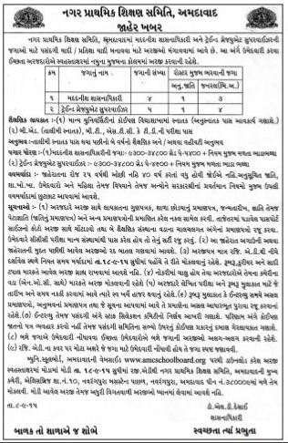 Ahmedabad City Primary Education Committee Recruitment 2015