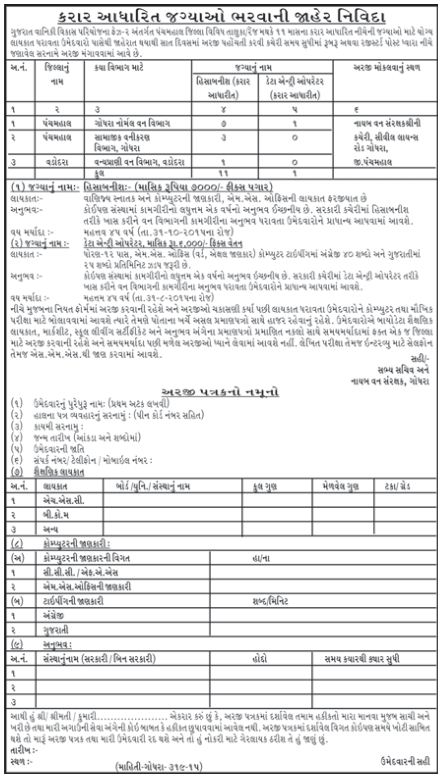 Forest Department Panchmahal Accountant & Data Entry Operator Bharti 2015