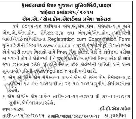 HNGU M.A / M.Com External Admission Notification 2015