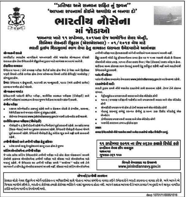 Indian Navy Jamnagar Bharti Melo 2015