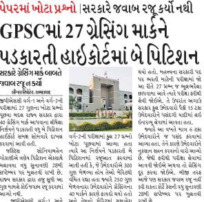 gpsc high court