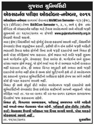 Gujarat University External Exam October-November 2015